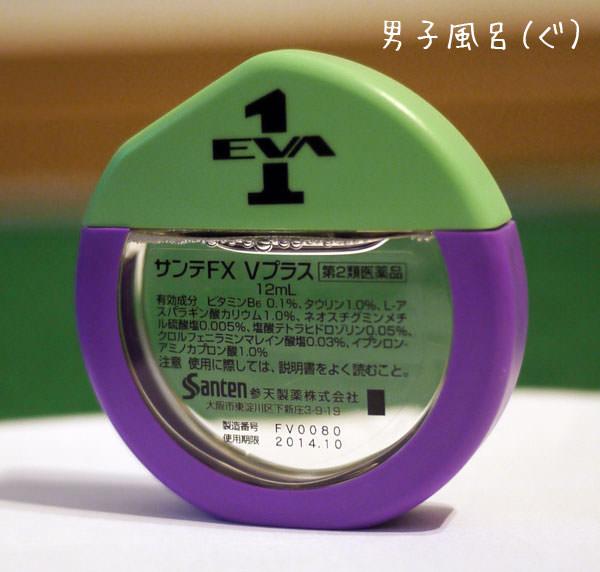 サンテFX容器 初号機カラー