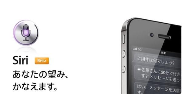 120801-siri-apple-shoppinglist.jpg