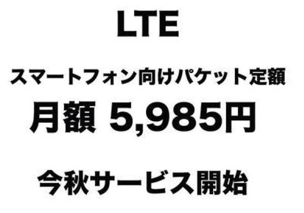 ソフトバンク 秋にLTEパケット定額プラン