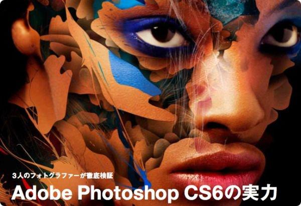 コマーシャル・フォト photoshop handbook