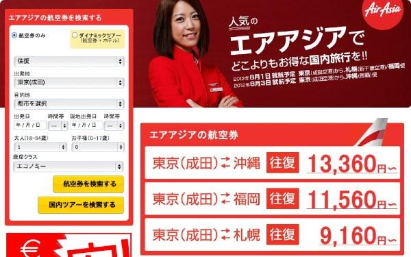 エアアジア・ジャパン エクスペディア
