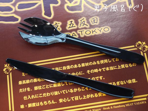 ハンバーグ弁当にはナイフと先割れスプーンが付属