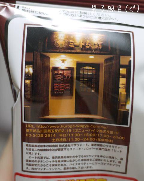 ミート矢澤 チーズハンバーグチップス 裏側