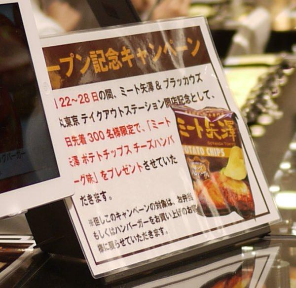 ミート矢澤 キャンペーン
