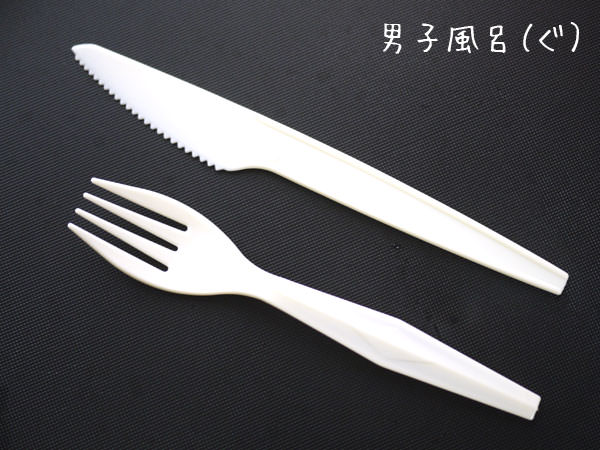メゾン・ダンドワ フォークとナイフ2