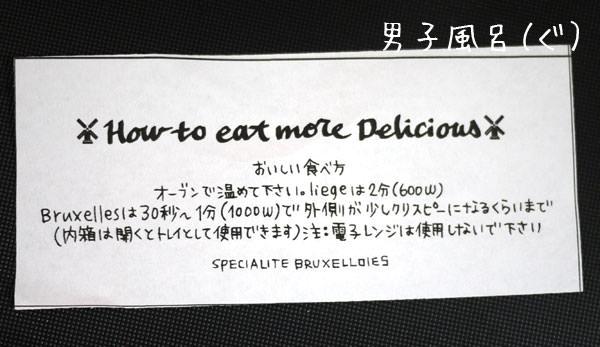 メゾン・ダンドワ ワッフル 美味しい食べ方の解説