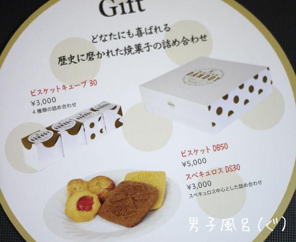 メゾン・ダンドワ 大丸東京店 ギフトボックス