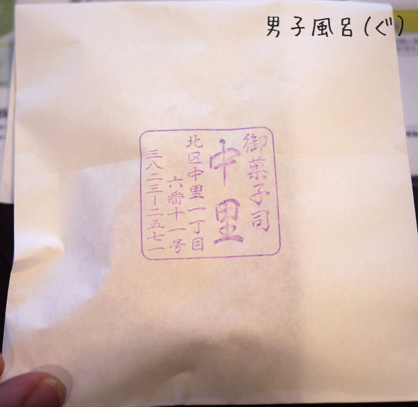中里 揚最中 紙袋