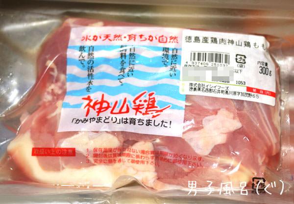 オイシックス 鶏肉