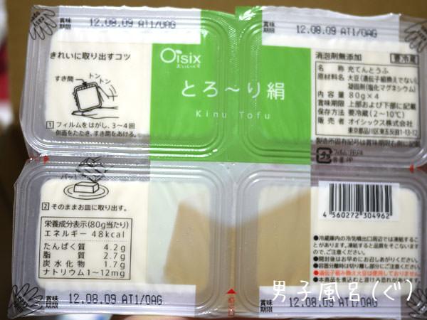 オイシックス 豆腐