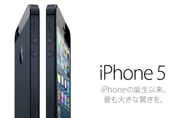 「iPhone 5」予約開始