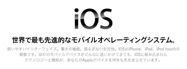 「iPhone 5」iOS6