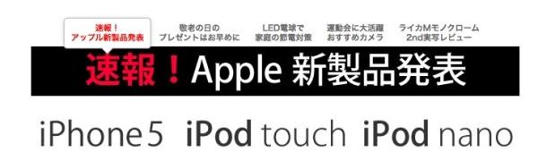「iPhone 5」ヨドバシとビックカメラ