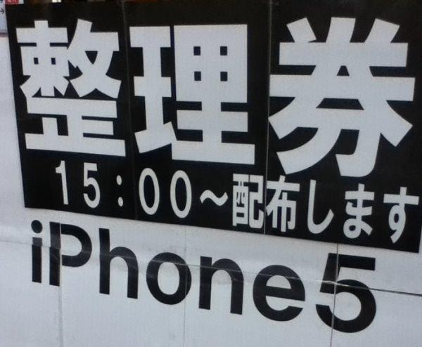 「iPhone 5」整理券