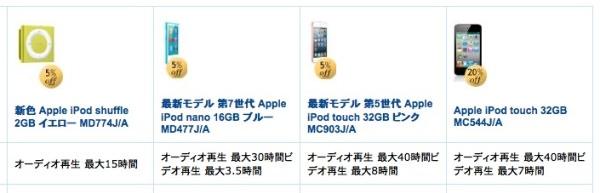 Amazon ipodシリーズ 5%オフ