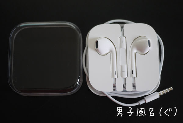 「iPhone 5」ヘッドフォンEarPods