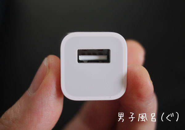 「iPhone 5」電源プラグ