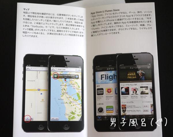 「iPhone 5」取説の中