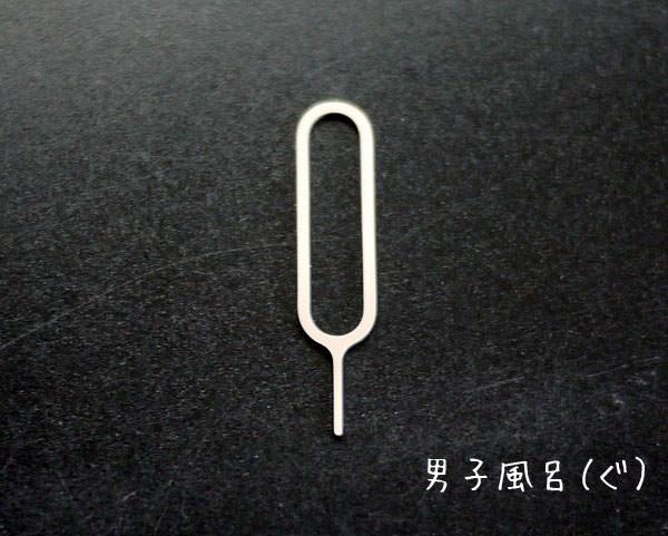 「iPhone 5」Sim抜き取りピン拡大