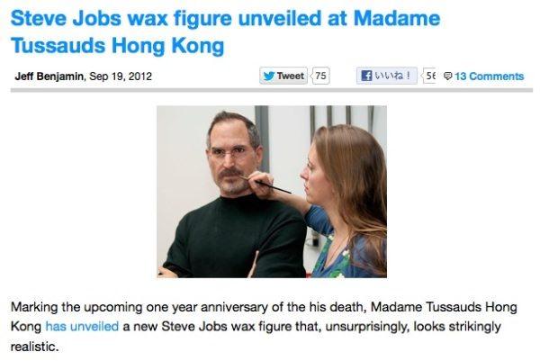 madame tussauds jobs2
