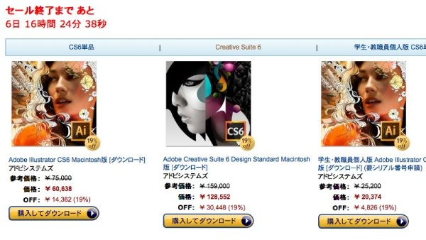 adobe cs6 amazon sale