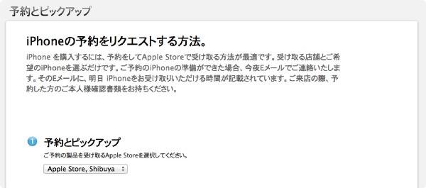アップルストア 「iPhone 5」予約とピックアップ