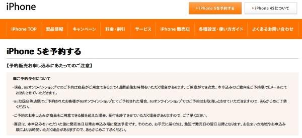 au iphone5 予約再開
