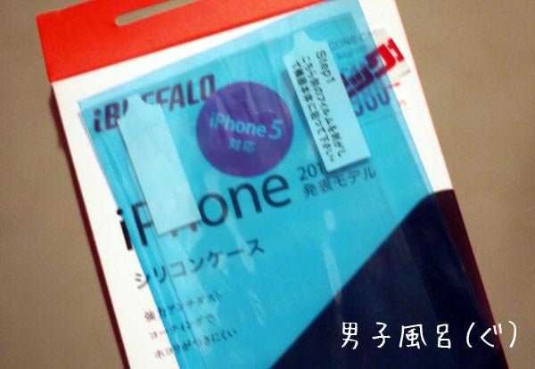 iphone5用ケース バッファローBSIP12PCSBK 裏側 液晶保護フィルム付き
