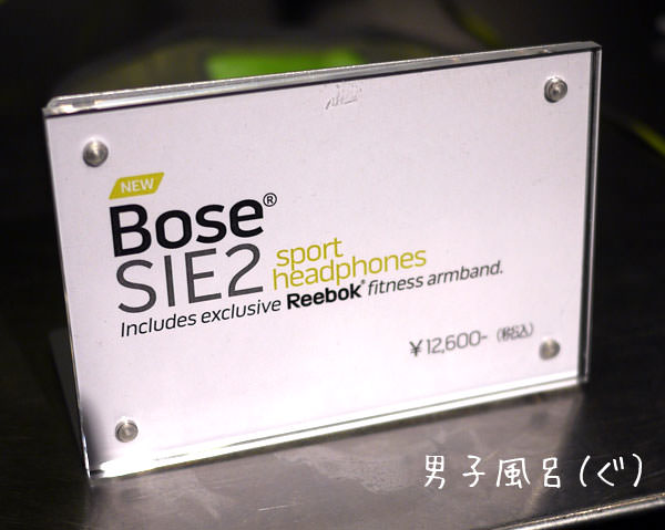 Bose SIE2i sport headphones2