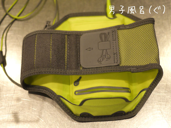 Bose SIE2 sport headphones アームバンド3