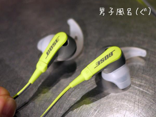 Bose SIE2 sport headphones 耳の部分
