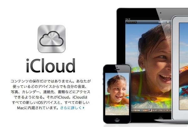 iCloud 25GB増量期間終了