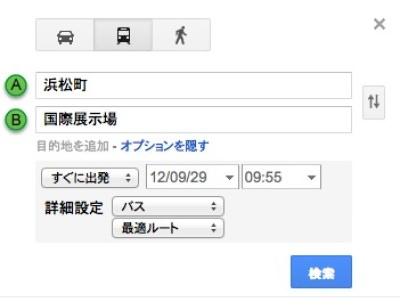 Googleマップ バス乗換 オプション画面