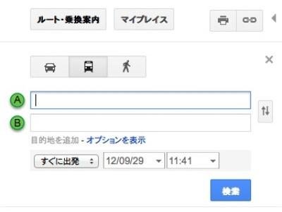 Google マップ 乗換案内