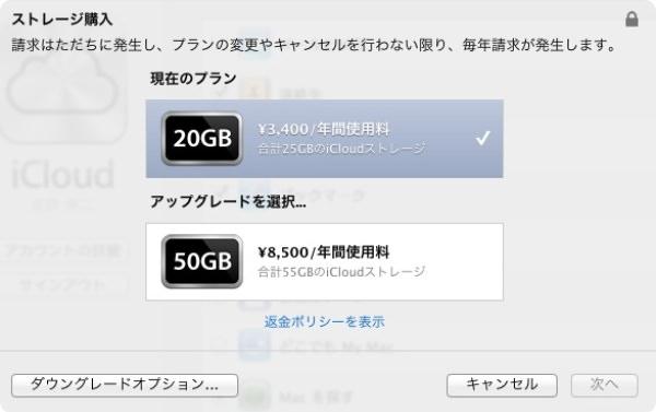icloud mobileme 25mb storage1