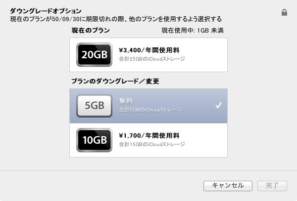 icloud mobileme 25mb storage2