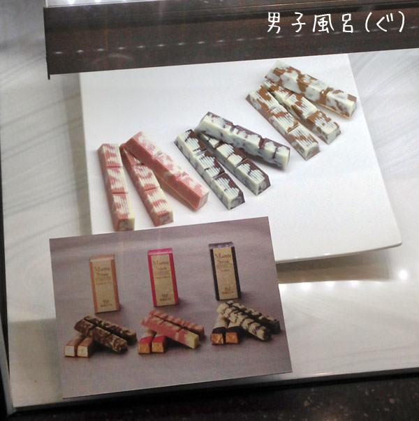 帝国ホテル 限定チョコレート マーブル3種類