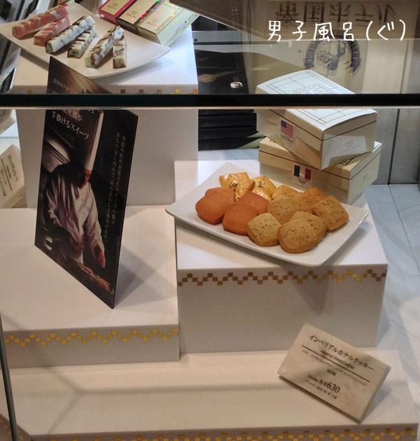 帝国ホテルクッキー 東京駅エキナカ店