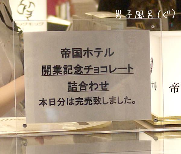 帝国ホテル 開業記念限定チョコレート 売り切れ