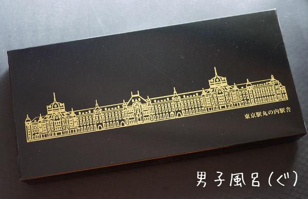 東京駅の駅舎が描かれているチョコレート