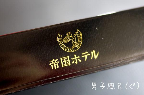 チョコレートのパッケージ側面には帝国ホテル東京のロゴ