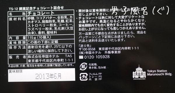 帝国ホテル東京 東京駅限定チョコレート裏面