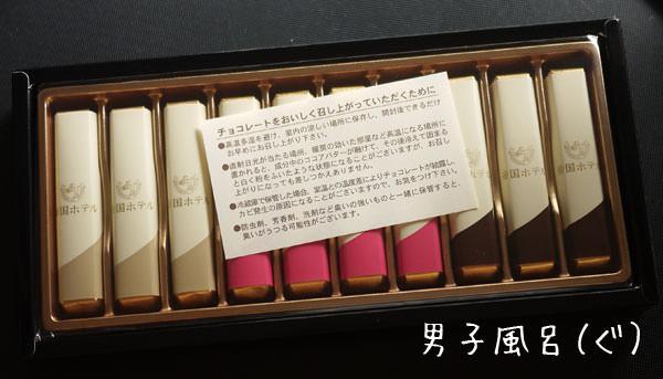 帝国ホテル東京 東京駅限定チョコレート 開けたところ
