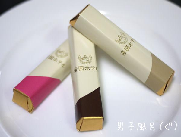 帝国ホテル東京 東京駅チョコレート