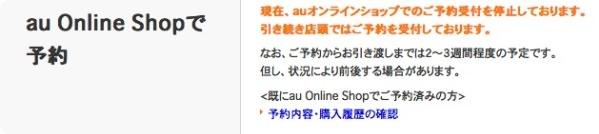 auオンラインショップ 予約中止中