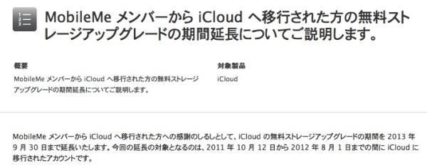 アップル、iCloud延長公式アナウンス