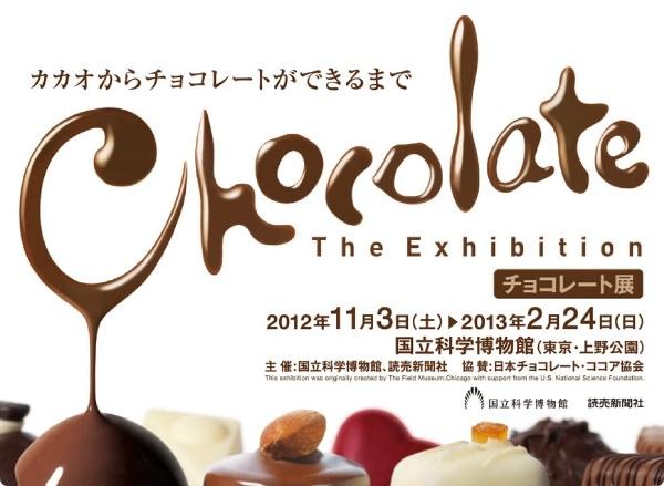 上野 国立科学博物館 チョコレート展