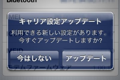 kddi iphone5 update