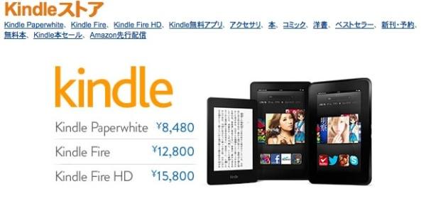 Amazon アソシエイト kindle 10%紹介料