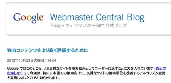 121026 google update panda japan